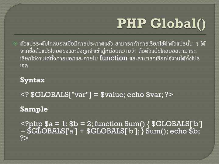 PHP Global()