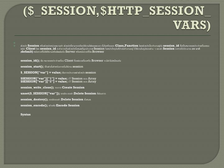 PHP Session ($_SESSION,$HTTP_SESSION_VARS)