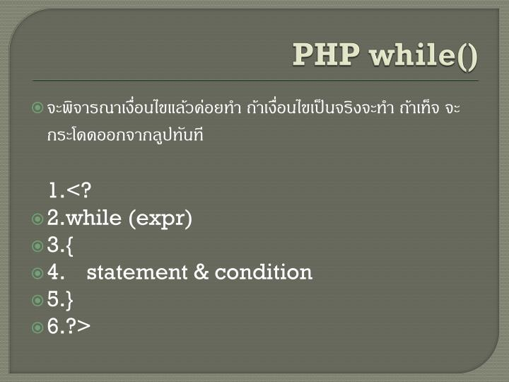 PHP while()