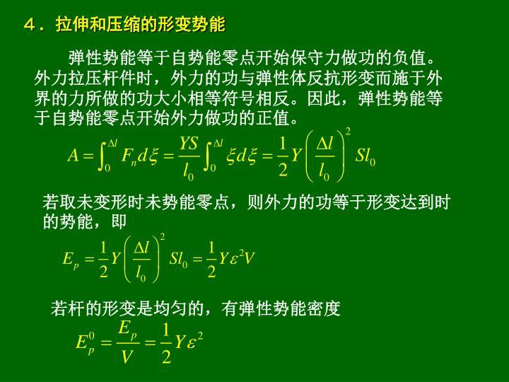 4.拉伸和压缩的形变势能