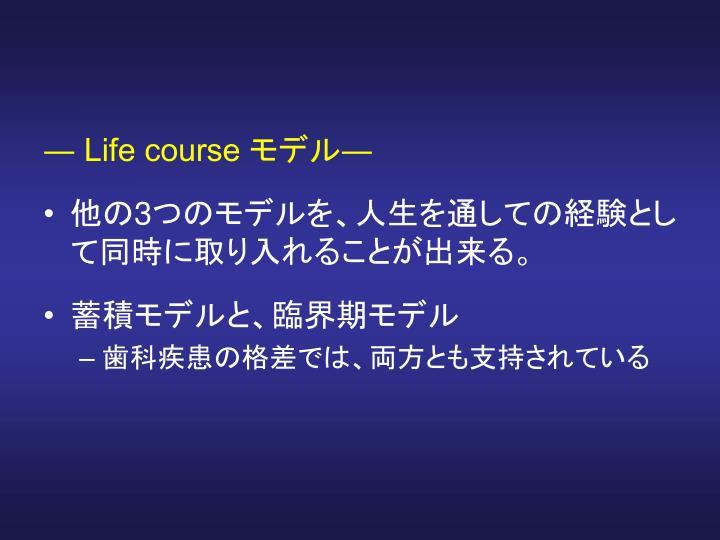 ― Life course