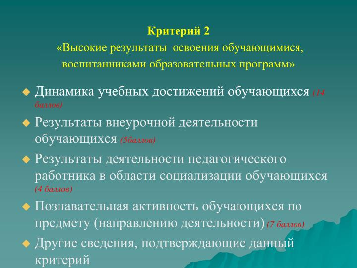 Критерий 2
