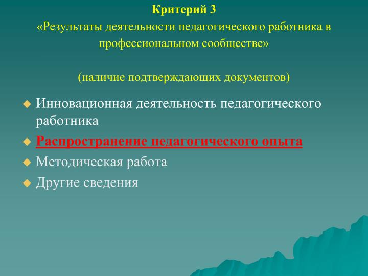 Критерий 3