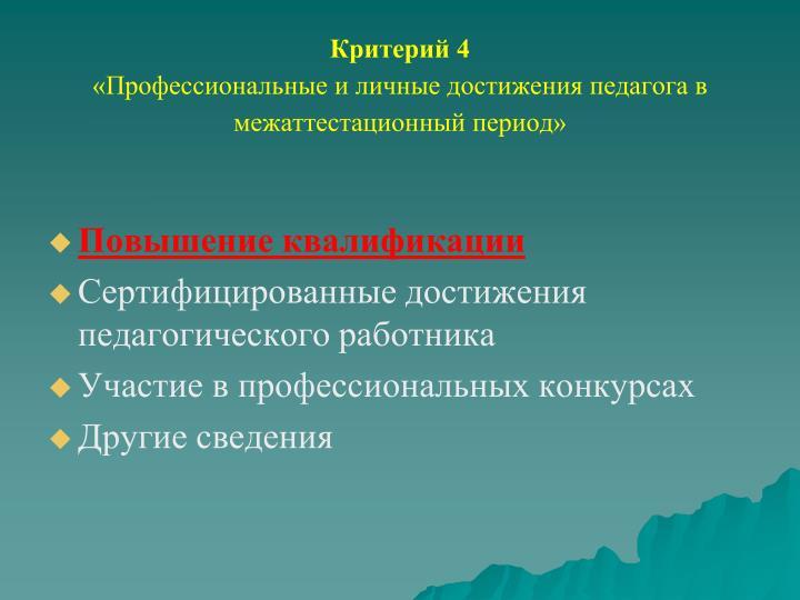 Критерий 4