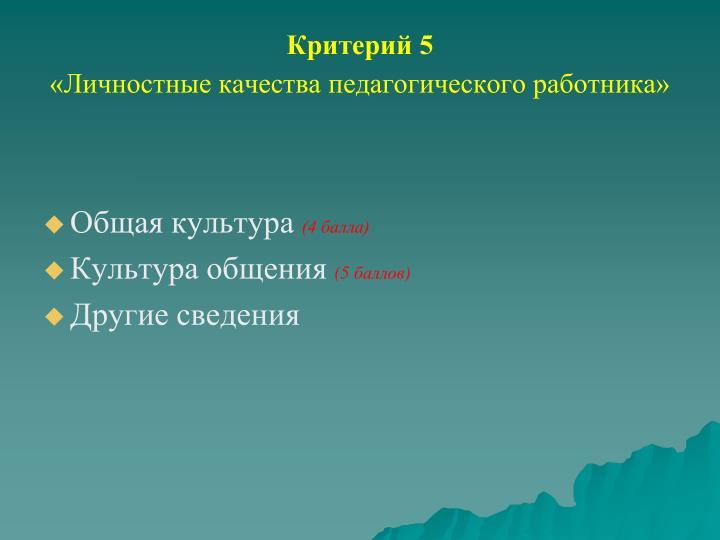 Критерий 5