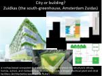 city or building zuidkas the south greenhouse amsterdam zuidas