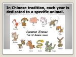 in chinese tradition each year is dedicated to a specific animal