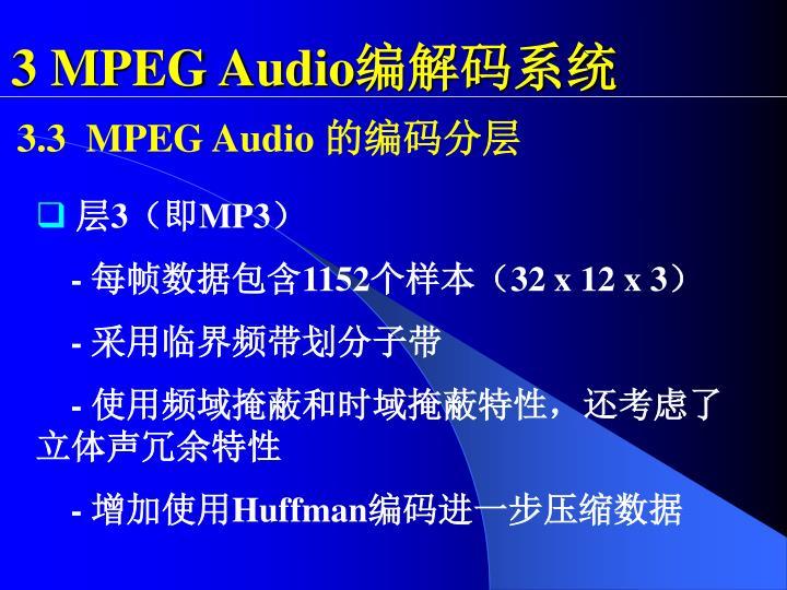 3 MPEG Audio