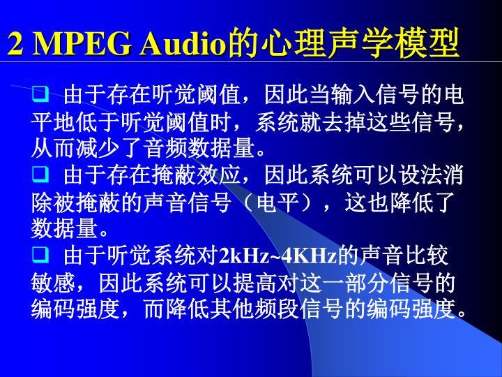 2 MPEG Audio