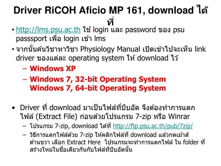 Driver RiCOH Aficio MP 161, download