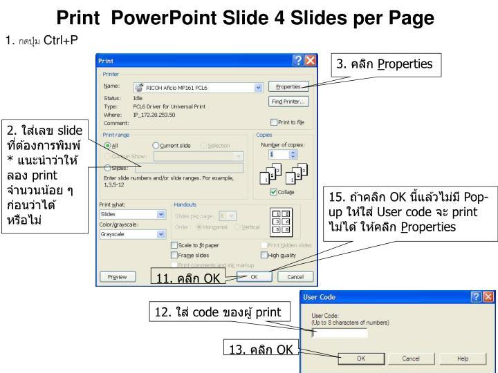 Print  PowerPoint Slide 4 Slides per Page