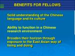 benefits for fellows
