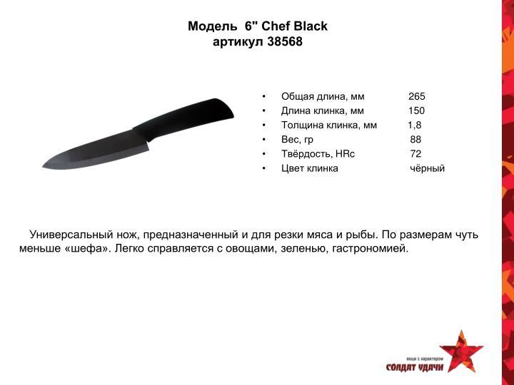 "Модель  6"" Chef Black"