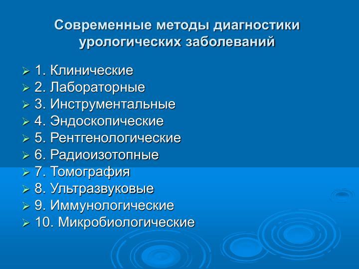 PPT - Современные методы диагностики и лечения, применяемые в ...