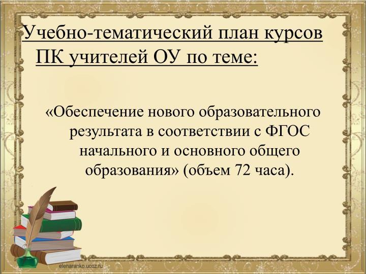 Учебно-тематический план курсов ПК учителей ОУ по теме: