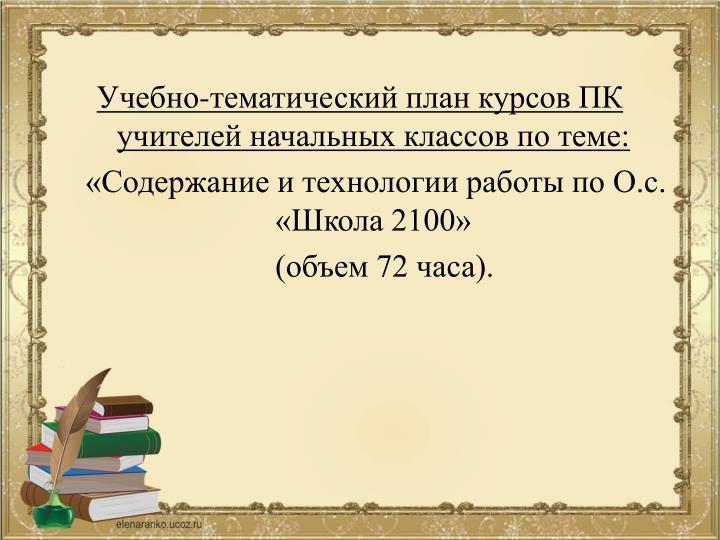 Учебно-тематический план курсов ПК учителей начальных классов по теме: