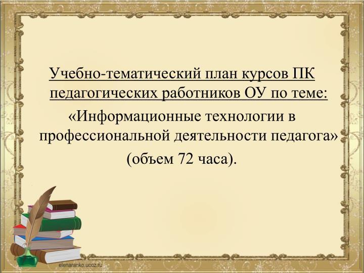 Учебно-тематический план курсов ПК педагогических работников ОУ по теме: