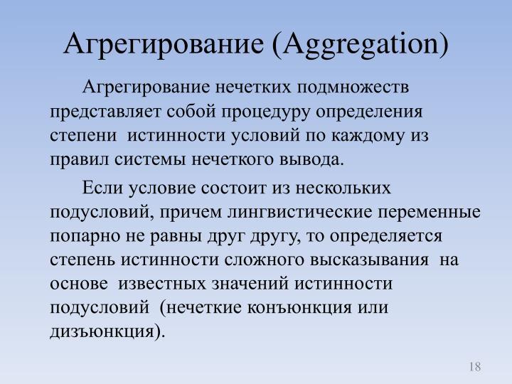 Агрегирование (