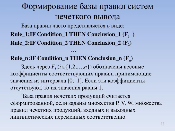 Формирование базы правил систем нечеткого вывода