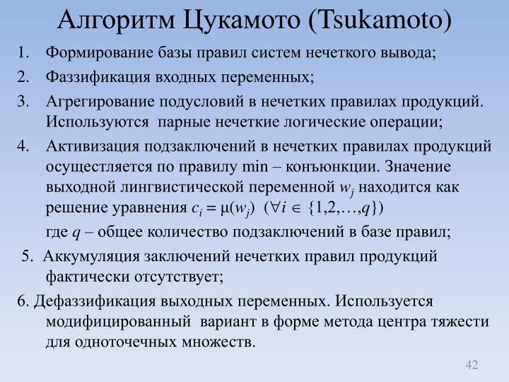Алгоритм Цукамото (