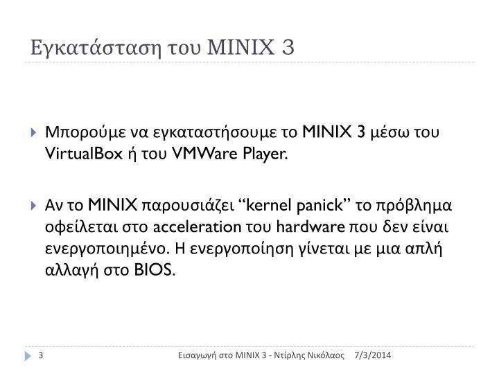 Minix 31