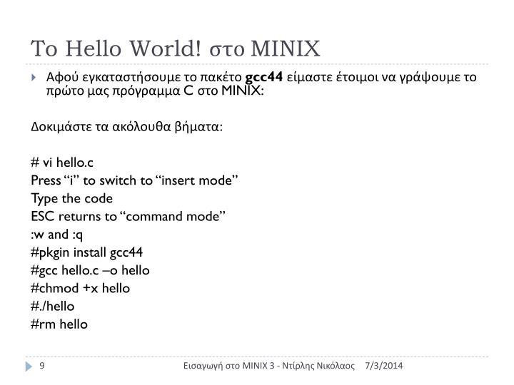 To Hello World!