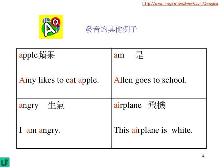 發音的其他例子