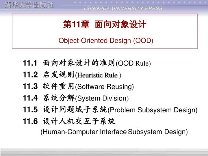 11 object oriented design ood