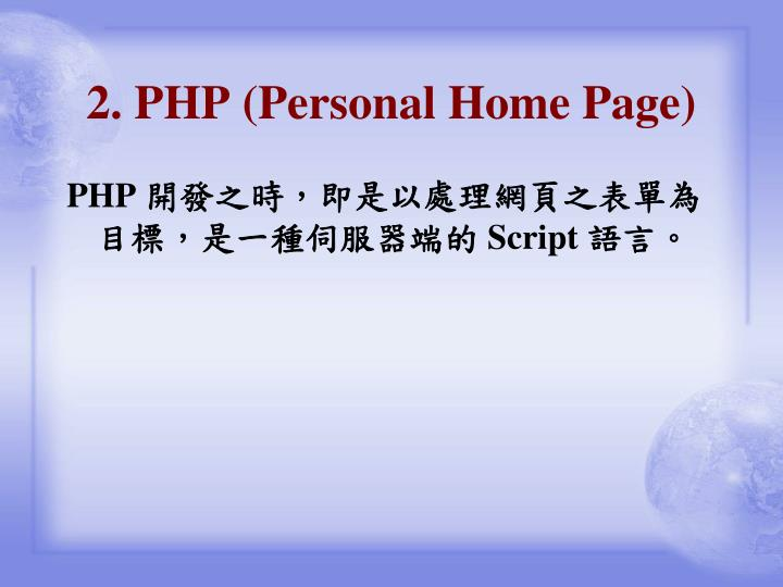 2. PHP (Personal Home Page)