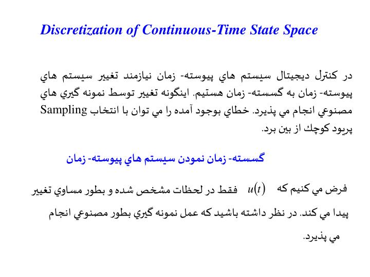 Discretization of Continuous-Time State Space