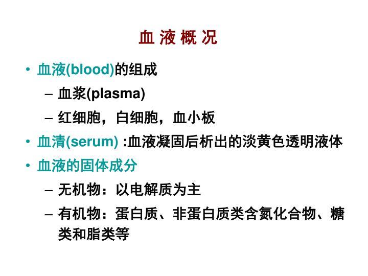 血 液 概 况
