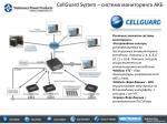 cellguard system2