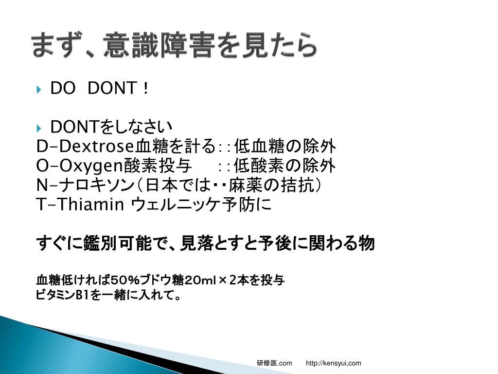 意識障害 - PowerPoint PPT Presentation