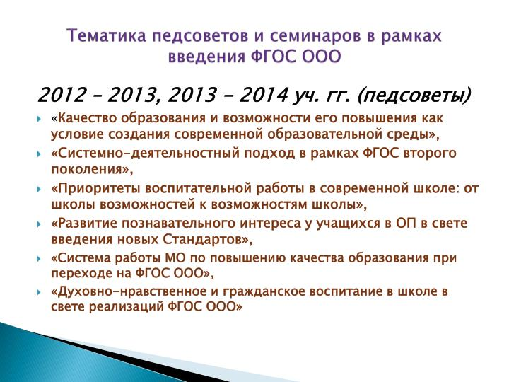 Тематика педсоветов и семинаров в рамках введения ФГОС ООО