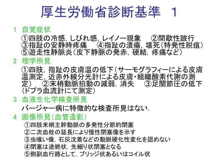厚生労働省診断基準 1