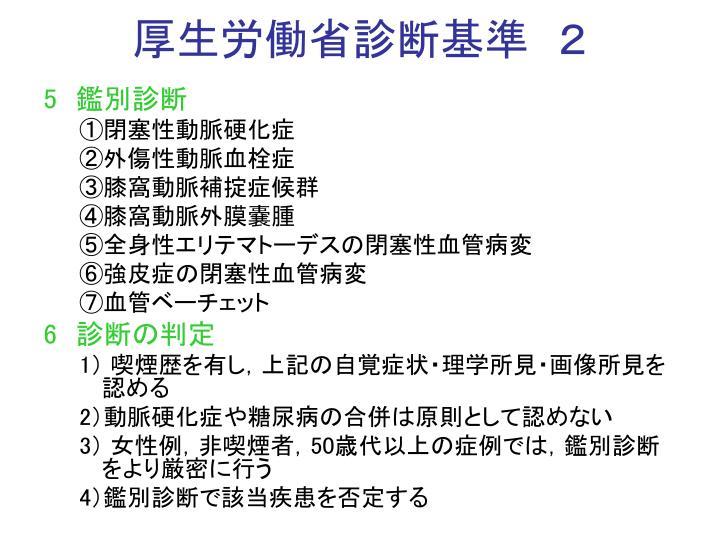 厚生労働省診断基準 2