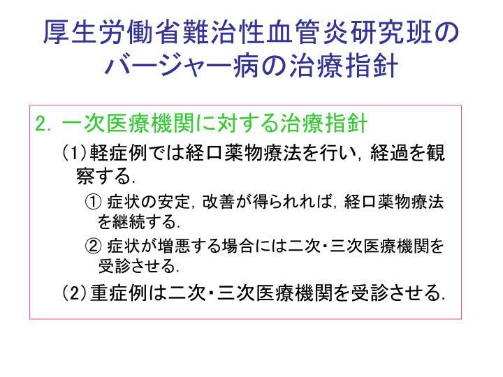 厚生労働省難治性血管炎研究班のバージャー病の治療指針