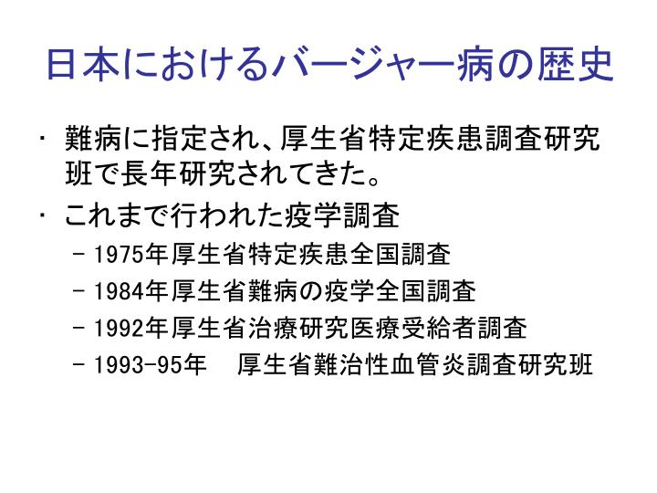 日本におけるバージャー病の歴史