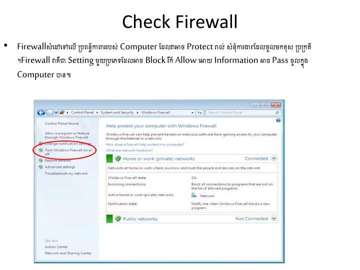 Check Firewall