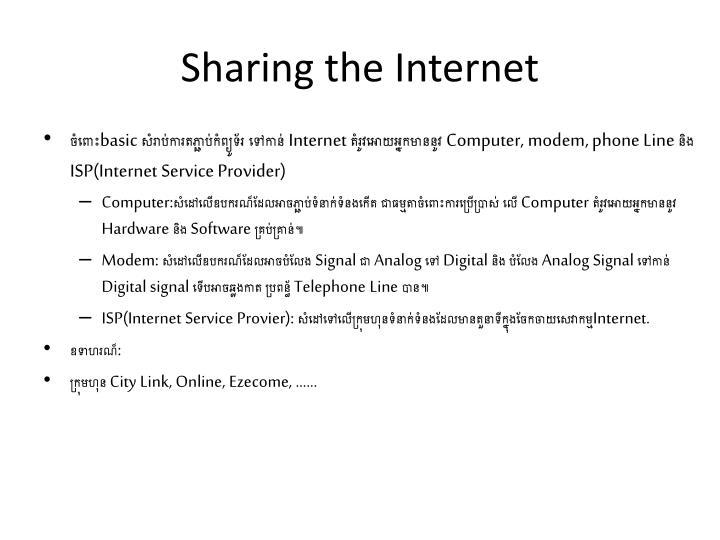 Sharing the Internet