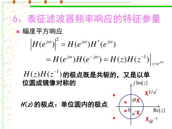 的极点既是共轭的,又是以单位圆成镜像对称的