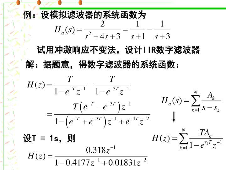 例:设模拟滤波器的系统函数为
