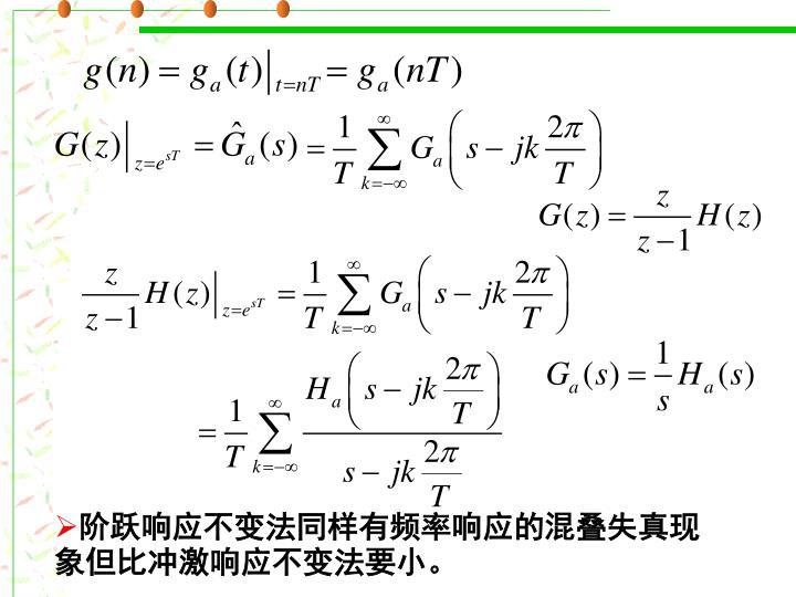 阶跃响应不变法同样有频率响应的混叠失真现象但比冲激响应不变法要小。