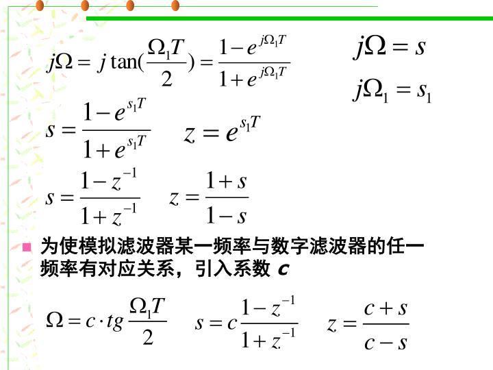 为使模拟滤波器某一频率与数字滤波器的任一频率有对应关系,引入系数