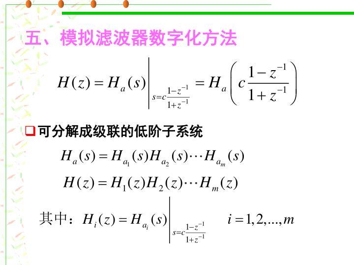 五、模拟滤波器数字化方法