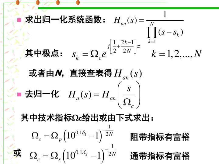 求出归一化系统函数: