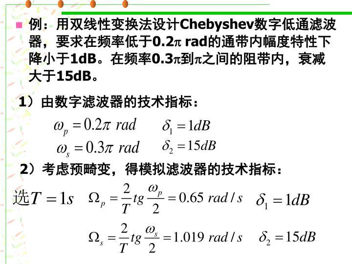 例:用双线性变换法设计