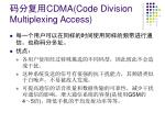 cdma code division multiplexing access