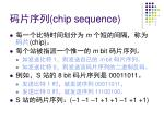 chip sequence