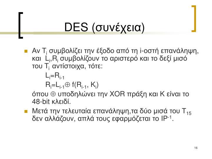 DES (